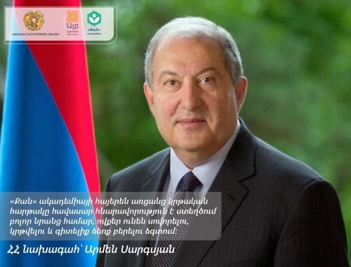 ՀՀ նախագահ Արմեն Սարգսյանի  ուղերձը  «Քան» ակադեմիային