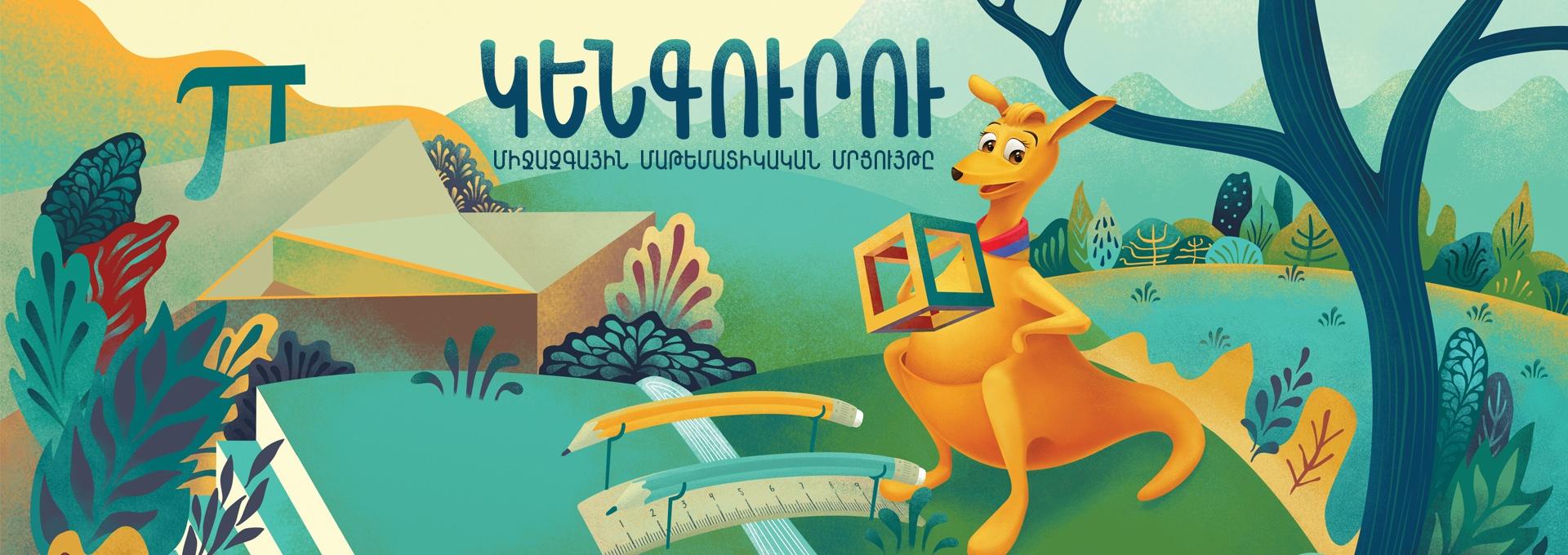 Kangaroo International Math Contest